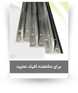 http://aasansor.ir/images/product/3_type_of_parts/5_reil/002.jpg